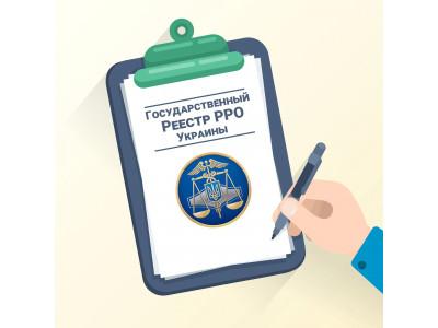Государственный Реестр РРО Украины