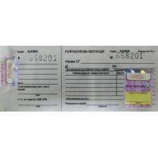 Расчетная квитанция (форма РК-1)