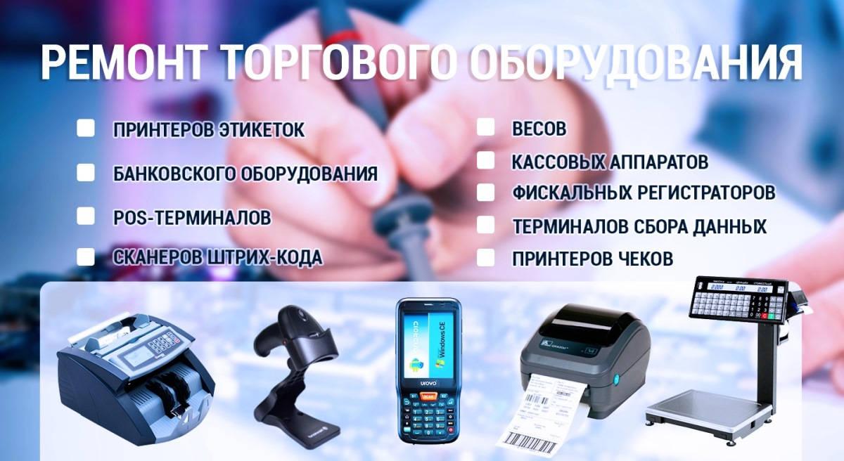 Продажа фискальных и кассовых аппаратов, принтеров этикеток, весов, терминалов, сканеров штрих кода, торгового оборудования