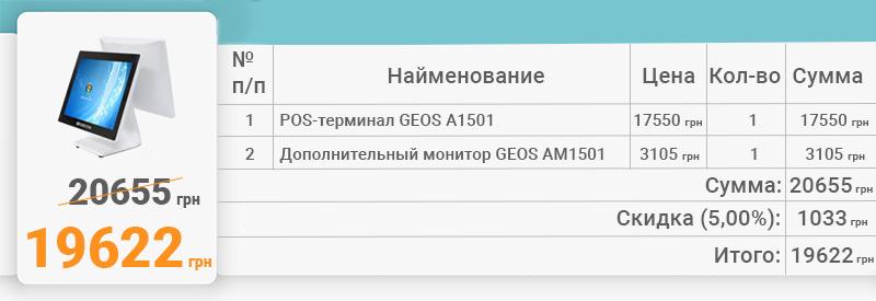 5. GEOS A1501