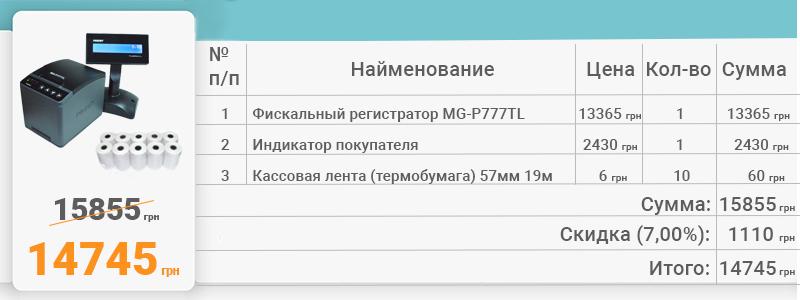 8. isk registrator MG777
