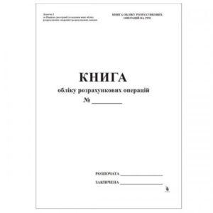Книга КУРО для РРО
