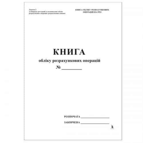 Книга КУРО учета расчетных операций на РРО