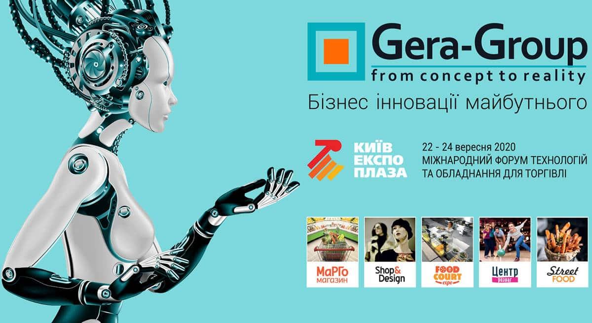 Кассовые аппараты и фискальные регистраторы от производителя GERA GROUP на Международном форуме технологий и оборудования для торговли в КиевЭкспоПлазе 22-24 сентября 2020.