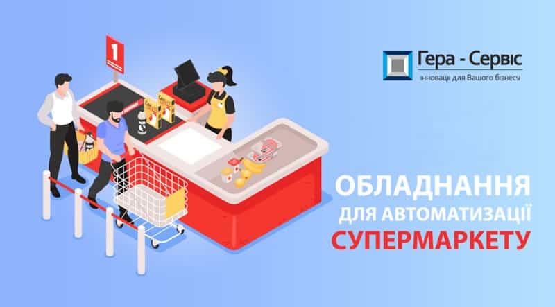 Кассовые аппараты и торговое оборудование для супермаркета