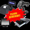 Комплект торгового оборудования «Все в 1» (Фискальный регистратор MG-T787TL + Ручной сканер штрих-кода Argox AS-8060 + Денежный ящик HPC-18S 24B + POS-терминал GEOS PRO S1502CH)
