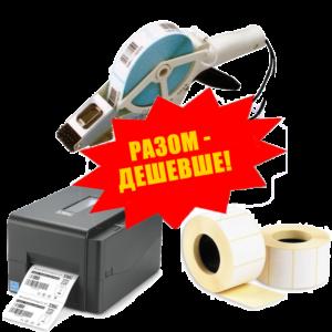 Комплект торгового оборудования «Все в 1» (Настольный принтер этикеток TSC TE-200 + Аппликатор этикеток TOWA AP 65-30 + Термоэтикетка T.Eco 100 мм х 100 мм / 1000 шт)